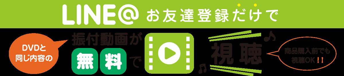 LINE@お友達登録だけで振付動画が無料で視聴できます