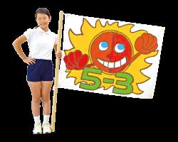 新学級旗/白(応援旗)