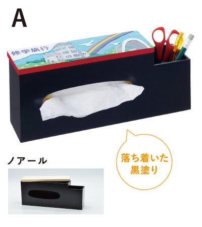 ティッシュBOX(塗装済)A ノアール